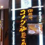 コメダ珈琲店 池袋西口店 -