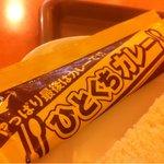 タカノコーヒー・アザブ - 朝カレートーストにつく「カレー」。