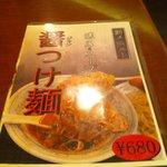 Toyosuramen -