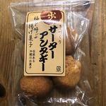 歩のサーターアンダギー - サーターアンダギー5個入り450円