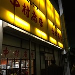 中村商店 -