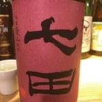 ビーストキッチン - 七田