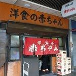 8281721 - 洋食の赤ちゃん(湊川)