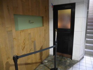 Prune - お店の入り口