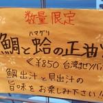UMAMI SOUP Noodles 虹ソラ - 「鯛と蛤の正油ソバ」のPOP(2018年3月20日)