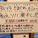 UMAMI SOUP Noodles 虹ソラ - 今晩の気まぐれはメニューは「和えソバ煮干し忍」(2018年3月20日)