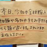 UMAMI SOUP Noodles 虹ソラ - 低加水細麺と多加水手もみ平打ち麺から選択可能(2018年3月20日)