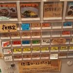 UMAMI SOUP Noodles 虹ソラ - 券売機(2018年3月20日)