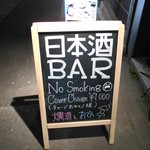 酒蔵 - 全面禁煙は大歓迎!