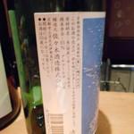 酒蔵 - 佐々木酒造さんだったんだね!