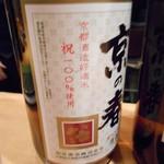 酒蔵 - 京都のお米で造るお酒も!シーズン的にも配慮?