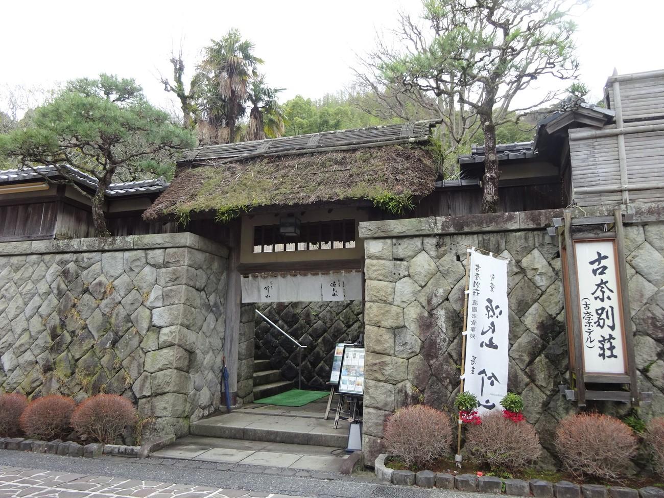 古奈別荘 name=