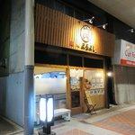 麺処 まるよし - 店舗外観
