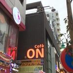 カフェ オン - Cafe Onビルの通り側看板
