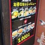 ラーメン 五稜郭家 - 店舗前・セットメニュー