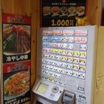 ラーメン 五稜郭家 - 自販機・セットメニュー・冷やし中華と焼きそばのメニュー