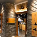 恵比寿山半 - お店入口
