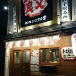 ヒトヨシロクメ堂 -