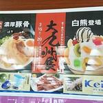 博多一双 - 大九州店内のポスター