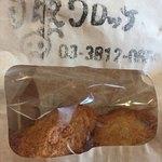 まるや肉店 - まるやのカレーコロッケ 1つ125円也