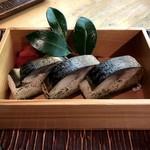 鯖街道 花折 - 炙り鯖寿し