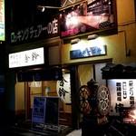 舎鈴 - 亀戸駅側の入口