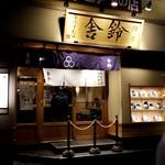 舎鈴 - 京葉道路側の入口