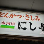 82838974 - 沼津港@魚河岸 にし与(2)