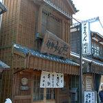 岡田屋 - おはらい町に馴染む外観