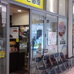 CoCo壱番屋 - ファサード