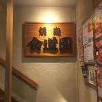 食道園 - 外観 看板♪( ´▽`)