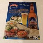 ナマステネパール - 地ビール