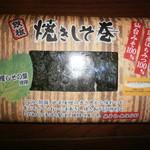 食材王国みやぎ - 焼紫蘇巻き(包装)