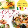 ボン・ロザージュ - 料理写真:【4月】イタリアンフェア