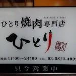 1人焼き肉専門店 ひとり - ひとり