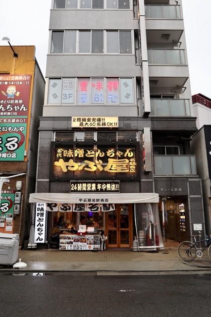 焼肉・冷麺 二郎 本店 - 名駅西口から徒歩3分、サン名駅椿ビル4Fです