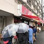 杉田家 - 2018年3月 雨の中、並んでます