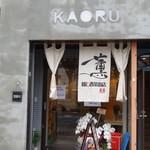 麺と酒菜の店 薫 - お店「薫」 の入口