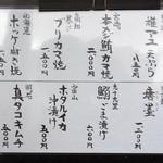 よしむら - メニュー 2018年3月