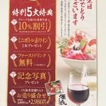 源氏総本店 - コンフォートカードの記入をするとお誕生日に送られて来ましたよ。(^^)