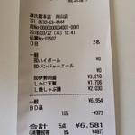 源氏総本店 - こんなに豪華で6581円でした。       今回は妻の誕生日のプレゼントでした。