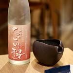 ヨネザワ - なごみ桜