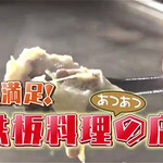 名古屋もつ焼き ひとすじ - CBCテレビイッポウ鉄板焼特集放送ご覧頂けましたか