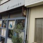 江古田珈琲焙煎所 - お店の外観
