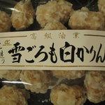十五屋 - 雪ごろも白かりん糖 (\250)
