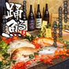 おもてなし旬魚 踊る魚 大門・浜松町店