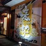 麦笑 - 「麦笑 豊田店」さんの店の前