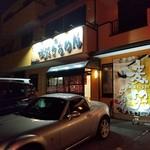 麦笑 - 国道248号線沿いのラーメン屋「麦笑 豊田店」さんの外観