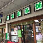 大谷園茶舗 - お店
