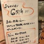 麺屋玉ぐすく - 6周年記念メニュー